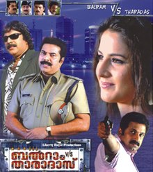 Basha: The Boss (2006) SL YT - Mammootty and Katrina Kaif