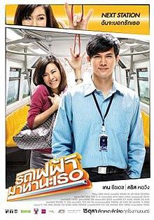 التايلندي Bangkok Traffic Love Story