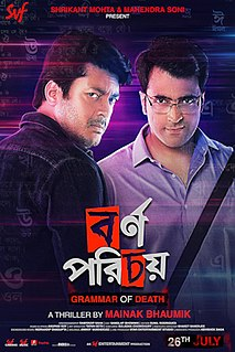 <i>Bornoporichoy</i> 2019 Bengali film