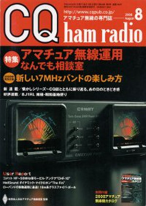 CQ ham radio - August, 2008 cover