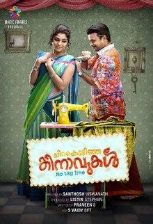 Chirakondinja Kinavukal 2015 Malayalam Movie