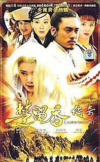 <i>The Legend of Chu Liuxiang</i> (2007 TV series)