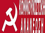 Communist Renewal logo.jpg
