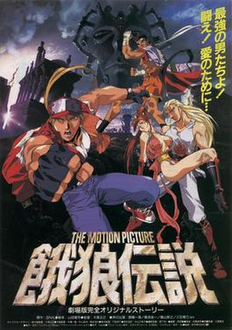 Fatal Fury: The Motion Picture - Image: Garou Densetsu The Motion Picture (Japanese pamphlet)