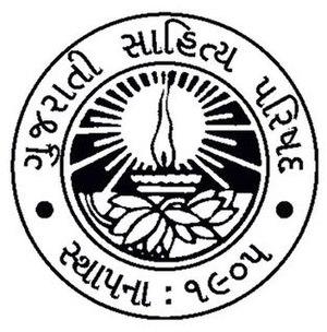Gujarati Sahitya Parishad