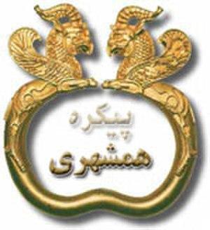 Hamshahri Corpus - Hamshahri Corpus Logo
