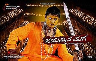 <i>Jayammana Maga</i> 2013 Indian film directed by Vikas
