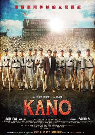 Kano (film) - Taiwan theatrical poster of Kano