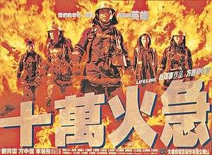 Lifeline (film) - Film poster