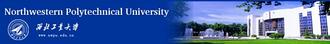 Northwestern Polytechnical University - Image: Logo of NWPU