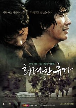 May 18 (film) - Theatrical poster
