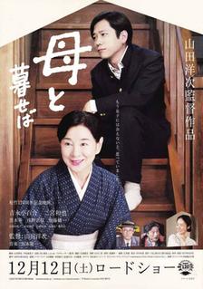 <i>Nagasaki: Memories of My Son</i> 2015 film
