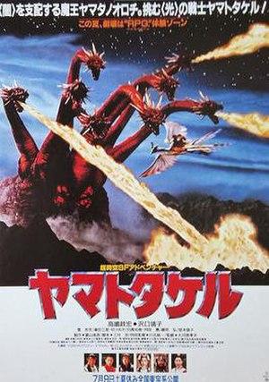 Yamato Takeru (film) - Japanese theatrical poster
