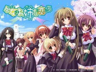 Otome wa Boku ni Koishiteru - Image: Oto Boku original game cover