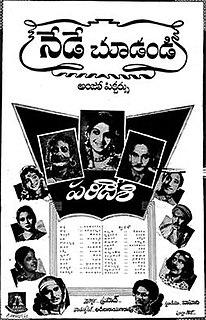 <i>Paradesi</i> (1953 film) 1953 film by L. V. Prasad