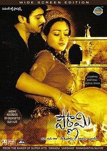 Pyar Ki Ladai (In Hindi) SL DM - Trisha, Prabhas, Charmy, Rahul Dev, and Sindhu Tolani