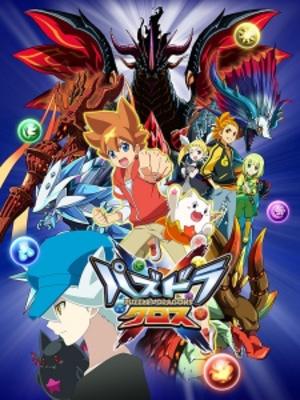 Puzzle & Dragons X - Image: Puzzle & Dragons X