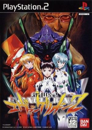 Neon Genesis Evangelion 2 - Image: Shinseiki Evangelion 2 Evangelions cover