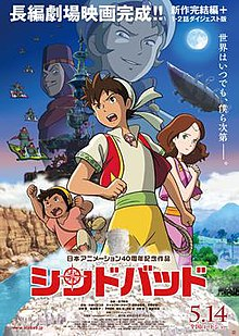 Sinbad Anime Movie Trilogy Poster.jpg