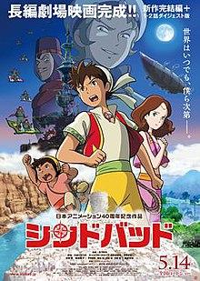 manga cartoon movies