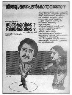 <i>Swanthamevide Bandhamevide</i> 1984 Indian film directed by J. Sasikumar