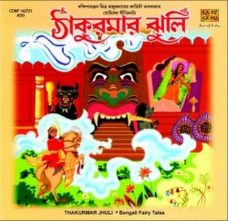 Thakurmar Jhuli - Audio Book release cover