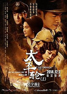 The Crossing 2014 Poster