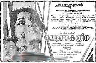 <i>Velutha Kathreena</i> 1968 film by J. Sasikumar