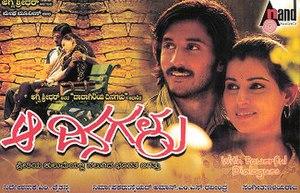 Aa Dinagalu - Promotional poster