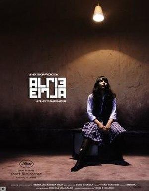 Alfie (2013 film) - Release poster