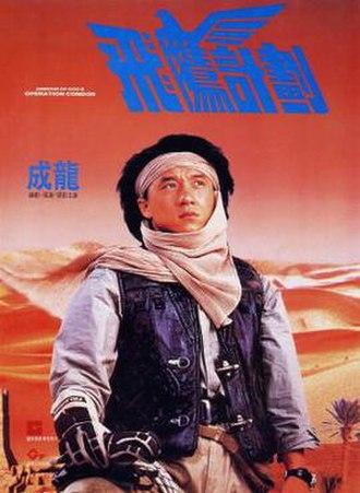 Armour of God II: Operation Condor - Hong Kong film poster