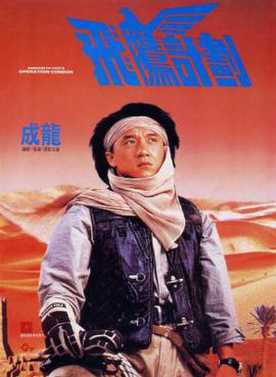 Picture of a movie: Armour Of God II: Operation Condor
