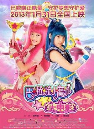 Balala the Fairies: the Movie - Image: Balala the Fairies poster