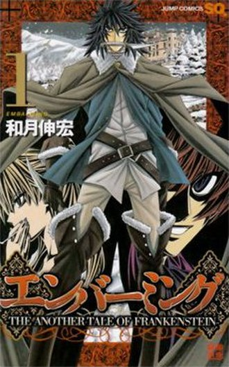 Embalming (manga) - Cover of the first tankōbon volume of Embalming -The Another Tale of Frankenstein-
