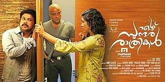 Ezhu Sundara Rathrikal - Promotional Poster