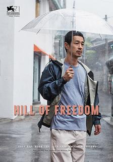 <i>Hill of Freedom</i> 2014 film by Hong Sang-soo