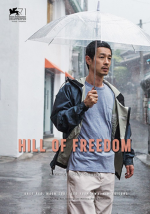Hill of Freedom - Image: Hill of Freedom (poster)