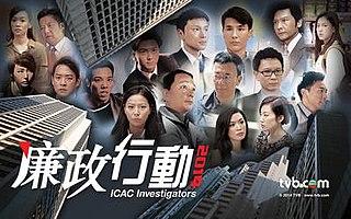 <i>ICAC Investigators 2014</i>