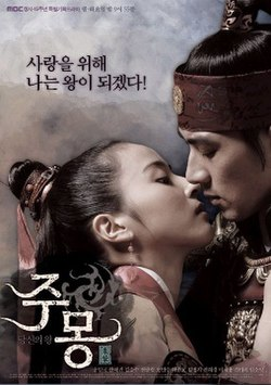 Jumong (TV series) - Wikipedia