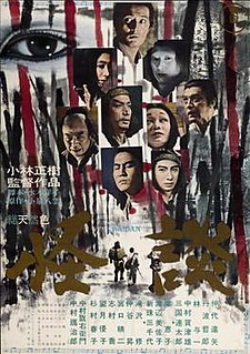 <i>Kwaidan</i> (film) 1965 film by Masaki Kobayashi