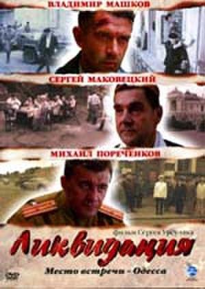 Liquidation (miniseries) - DVD cover