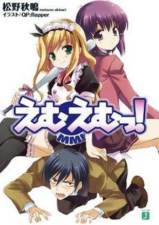 MM Light Novel Volume 1 Cover