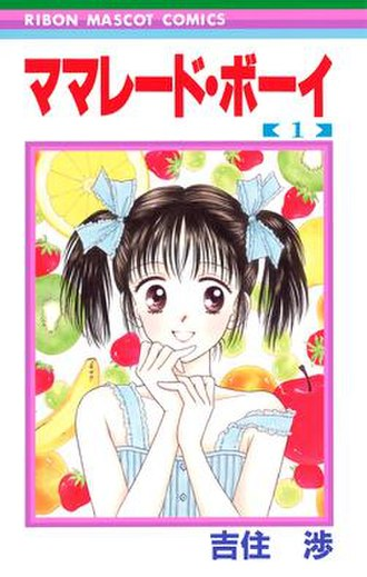 Marmalade Boy - Cover of the first volume of the original Japanese manga release