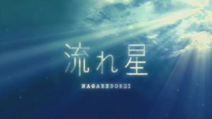 Nagareboshi (TV series) - Nagareboshi title card