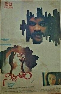 <i>Nirnayam</i> (1991 film) 1991 Indian film directed by Priyadarshan