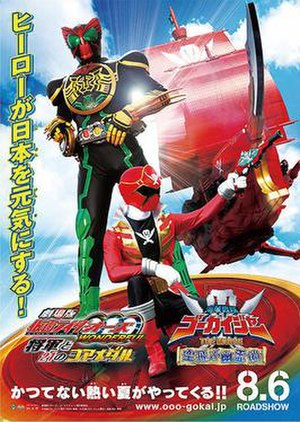Kaizoku Sentai Gokaiger the Movie: The Flying Ghost Ship - Film poster for both Kamen Rider OOO Wonderful: The Shogun and the 21 Core Medals and Kaizoku Sentai Gokaiger the Movie: The Flying Ghost Ship