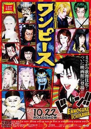 Super Kabuki II: One Piece - Image: One Piece Kabuki poster