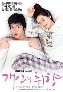 <i>Personal Taste</i> 2010 South Korean TV series
