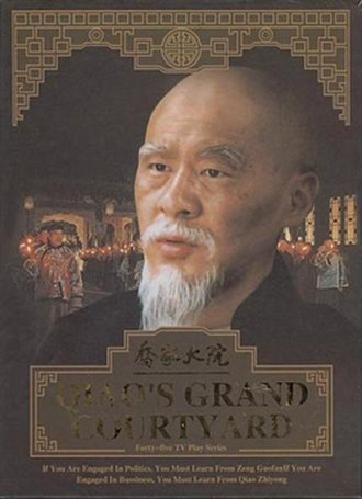 Qiao's Grand Courtyard (TV series) - International DVD cover