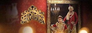 <i>Sanyashi Raja</i>